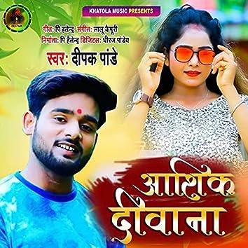 Aashik Deewana (Bhojpuri)