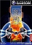 斑鳩 IKARUGA (GameCube)