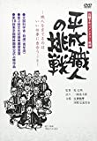 DVD『平成職人の挑戦』