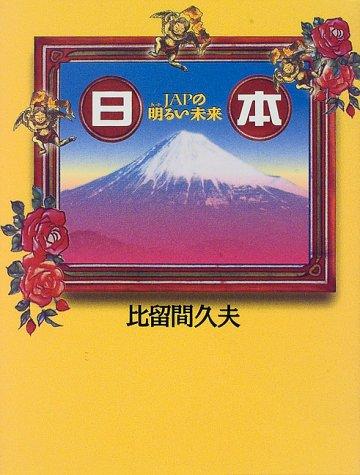 日本―JAPの明るい未来の詳細を見る