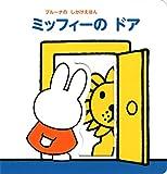 ブルーナの しかけえほん ミッフィーの ドア (ブルーナのしかけえほん)
