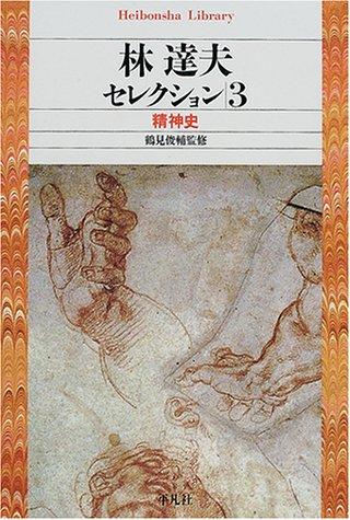 林達夫セレクション〈3〉精神史 (平凡社ライブラリー)の詳細を見る