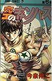 空のキャンバス 6 (ジャンプコミックス)