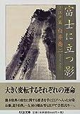 富士に立つ影〈2〉江戸篇 (ちくま文庫)