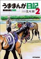 うままんが日記2 (サラブレBOOK)