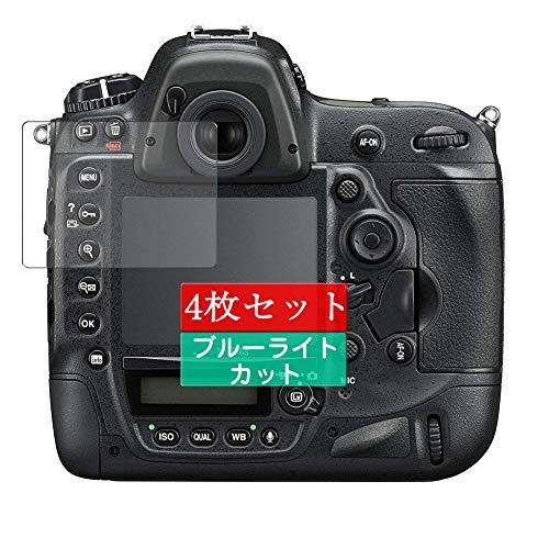 4枚 Sukix ブルーライトカット フィルム 、 Nikon ニコン デジタル一眼レフカメラ D4S 向けの 液晶保護フィルム ブルーライトカットフィルム シート シール 保護フィルム(非 ガラスフィルム 強化ガラス ガラス ) 修繕版