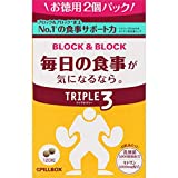 ピルボックスジャパン ブロック&ブロック トリプル3 お徳用パック 60粒x2個入り