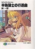半熟騎士の行進曲―スクラップド・プリンセス〈4〉 (富士見ファンタジア文庫)