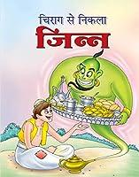 CHIRAG SE NIKLA JINN (2 STORY) (hindi)
