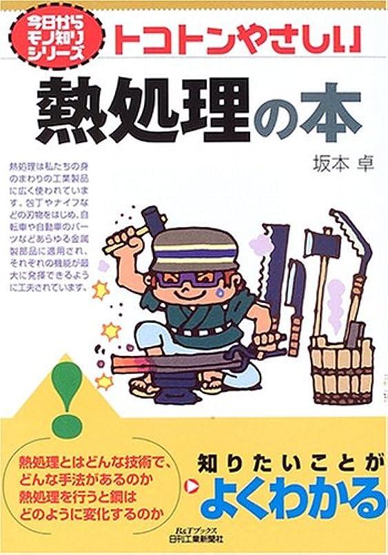 ギャラリー追記アブストラクトトコトンやさしい熱処理の本 (B&Tブックス―今日からモノ知りシリーズ)