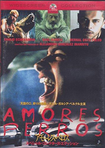 アモーレス・ペロス ― スペシャル・コレクターズ・エディション [DVD]