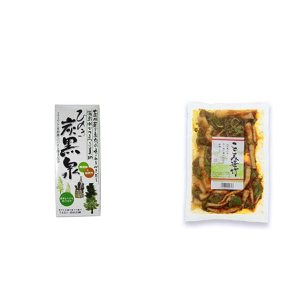 ジャーナルクリーク乳製品[2点セット] ひのき炭黒泉 箱入り(75g×3)?こごみ笹竹(250g)