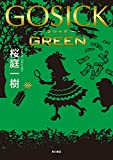 GOSICK GREEN GOSICK グレイウルフ探偵社編 (角川書店単行本)の画像