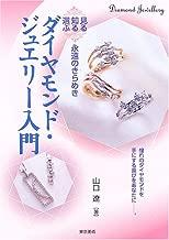 ダイヤモンド・ジュエリー入門―見る・知る・選ぶ永遠のきらめき