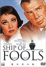 愚か者の船 [DVD]