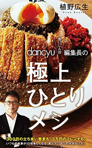 """dancyu""""食いしん坊""""編集長の極上ひとりメシ (ポプラ新書)"""