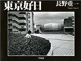 東京好日―長野重一写真集