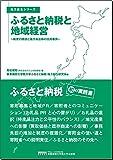 ふるさと納税と地域経営: ~制度の現状と地方自治体の活用事例~ 地方創生シリーズ