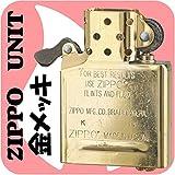 【ZIPPO】 ジッポーライター専用インサイドユニット ゴールド ジッポーインナー メンテナンス 交換用に ゴールド仕様でゴージャスに!