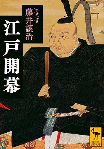 江戸開幕 (講談社学術文庫)