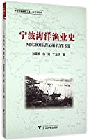 宁波海洋渔业史