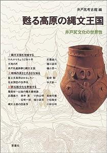 甦る高原の縄文王国―井戸尻文化の世界性
