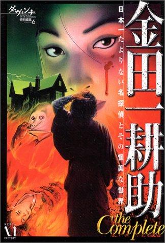 金田一耕助The Complete―日本一たよりない名探偵とその怪美な世界 (ダ・ヴィンチ特別編集 (6))