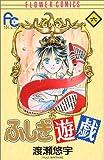 ふしぎ遊戯 6 (フラワーコミックス)