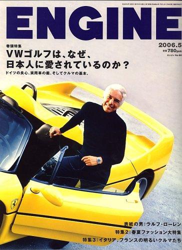ENGINE (エンジン) 2006年 05月号 [雑誌]の詳細を見る
