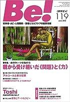 季刊[ビィ]Be!119号