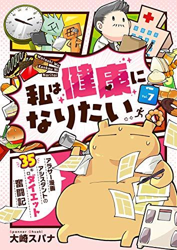 私は健康になりたい アラサー漫画アシスタントの35キロダイエット奮闘記7 (コミックピアット)
