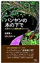 バンヤンの木の下で: 不良外人と心理療法家のストーリー