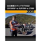 2003最新ネイキッドモデル対決:CB1300SF vs XJR1300 vs Z1000[2003]