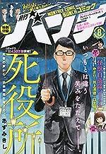 月刊コミックバンチ 2021年 08 月号 [雑誌]