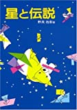 星と伝説 (少年少女ものがたり百科 4)