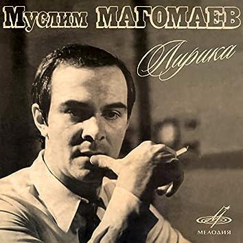 Муслим Магомаев. Лирика