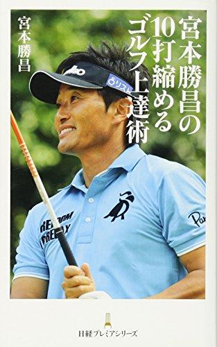 宮本勝昌の10打縮めるゴルフ上達術 日経プレミアシリーズ