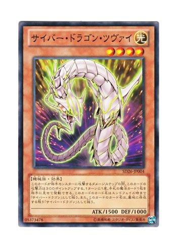 遊戯王 日本語版 SD26-JP004 Cyber Dragon Zwei サイバー・ドラゴン・ツヴァイ (ノーマル)