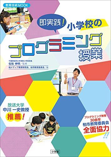 即実践!小学校のプログラミング授業 (教育技術)