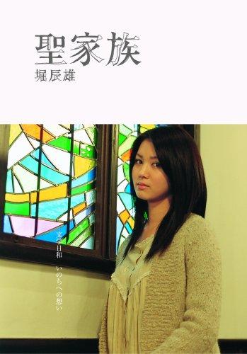 聖家族 (SDP Bunko)