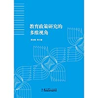 Multidimensional perspective on the study of educational policy(Chinese Edition)