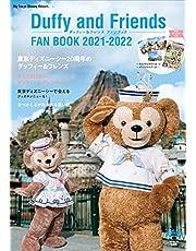 ダッフィー&フレンズ ファンブック 2021-2022 (My Tokyo Disney Resort)