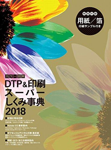 カラー図解 DTP&印刷スーパーしくみ事典 2018の詳細を見る