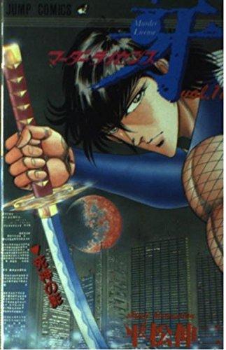 マーダーライセンス牙 11 (ジャンプコミックス)