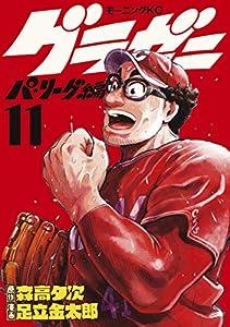 グラゼニ~パ・リーグ編~(11) (モーニングコミックス)