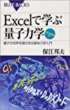 Excelで学ぶ量子力学―量子の世界を覗き見る確率力学入門 (ブルーバックス)