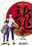 龍-RON-(ロン)(20) (ビッグコミックス)