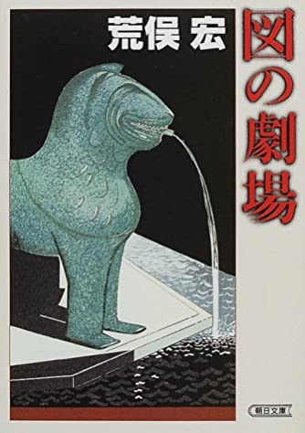 図の劇場 (朝日文庫)