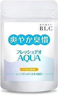 [Amazon限定ブランド] REQST BLC 爽やか臭慣 150倍濃縮 シャンピニオン サプリメント フレッシュデオ 90粒 30日分