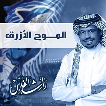 El Moj Alazraq